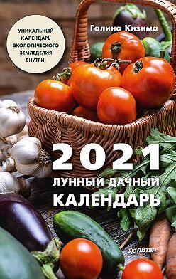 Галина Кизима - Лунный дачный календарь на 2021 год