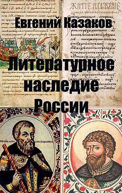 Евгений Казаков - Литературное наследие России