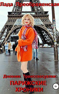 Лада Преображенская - Дневник Транссексуалки: Парижские хроники