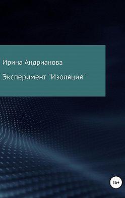 Ирина Андрианова - Эксперимент «Изоляция»