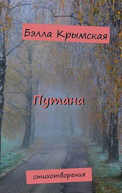 Бэлла Крымская - Путана