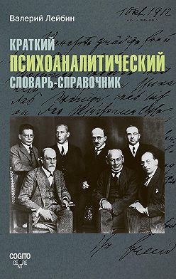 Валерий Лейбин - Краткий психоаналитический словарь-справочник