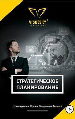 Александр Высоцкий - Стратегическое планирование