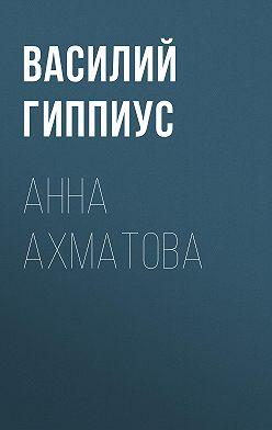 Василий Гиппиус - Анна Ахматова