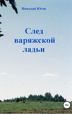 Николай Югов - След варяжской ладьи