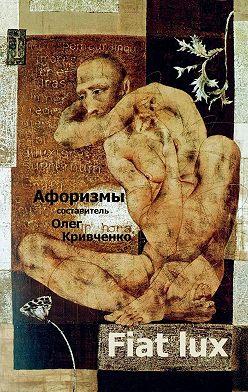 Олег Кривченко - Fiatlux