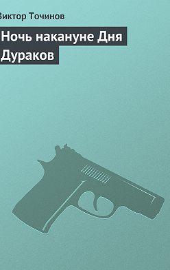 Виктор Точинов - Ночь накануне Дня Дураков