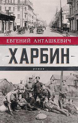 Евгений Анташкевич - Харбин