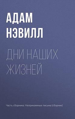 Адам Нэвилл - Дни наших жизней