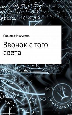 Роман Максимов - Звонок с того света