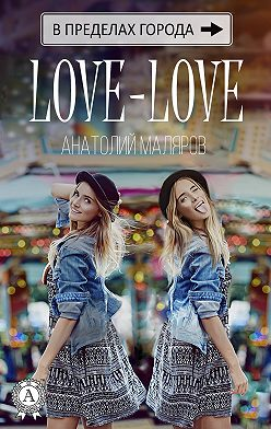 Анатолий Маляров - Love-Love