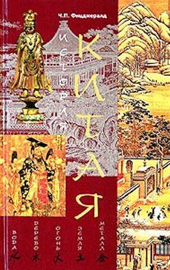 Чарлз Фицджералд - История Китая
