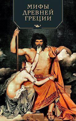 Неустановленный автор - Мифы Древней Греции