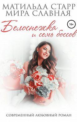 Мира Славная - Белоснежка и семь боссов