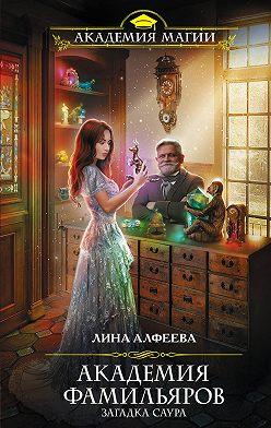 Лина Алфеева - Академия фамильяров. Загадка саура