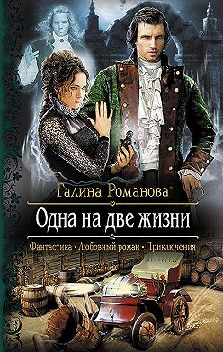 Галина Романова - Одна на две жизни