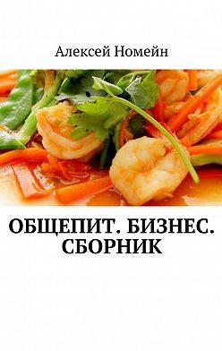 Алексей Номейн - Общепит. Бизнес. Сборник