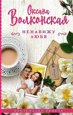 Оксана Волконская - Ненавижу любя