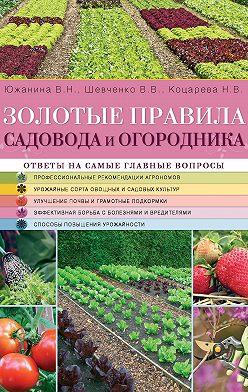 Надежда Коцарева - Золотые правила садовода и огородника