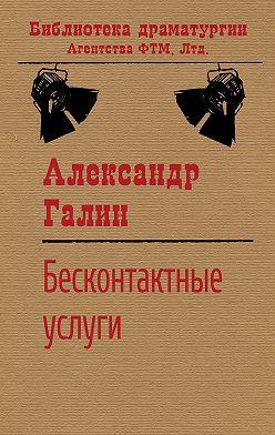 Александр Галин - Бесконтактные услуги