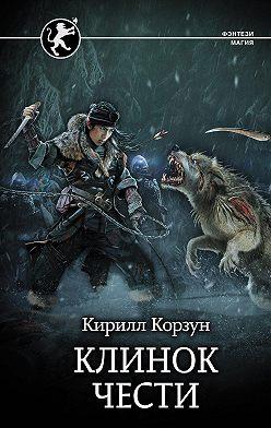 Кирилл Корзун - Клинок чести