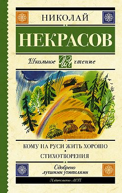 Николай Некрасов - Кому на Руси жить хорошо. Стихотворения и поэмы (сборник)
