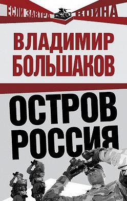 Владимир Большаков - Остров Россия