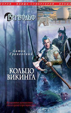 Антон Грановский - Кольцо викинга