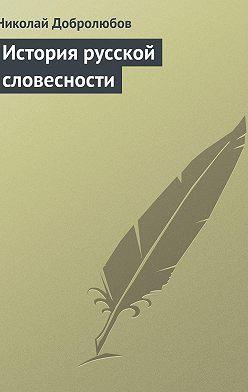 Николай Добролюбов - История русской словесности