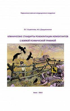 Олег Сыропятов - Клинические стандарты реабилитации комбатантов с боевой психической травмой