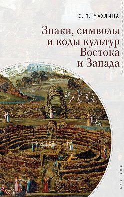 Светлана Махлина - Знаки, символы и коды культур Востока и Запада