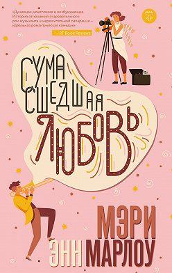 Мэри Энн Марлоу - Сумасшедшая любовь