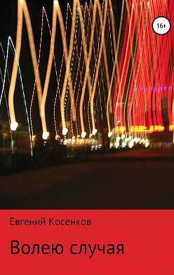 Евгений Косенков - Волею случая