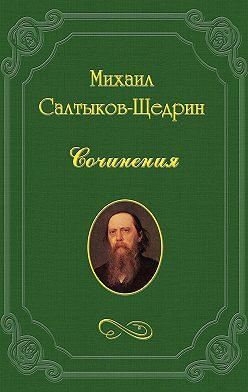 Михаил Салтыков-Щедрин - Повести и рассказы Анатолия Брянчанинова