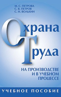 Сергей Вольхин - Охрана труда на производстве и в учебном процессе