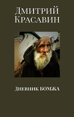 Дмитрий Красавин - Дневник БОМЖА