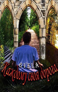 Gvela - Каждому своя дорога