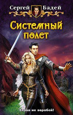 Сергей Бадей - Системный полет