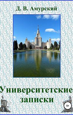 Дмитрий Амурский - Университетские записки