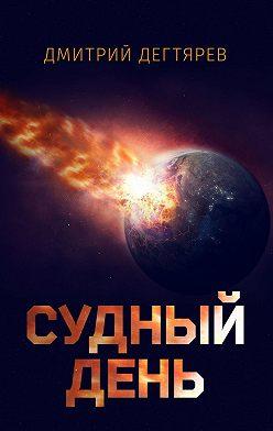 Дмитрий Дегтярев - Судный день
