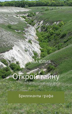 Юлия Шурова - Открой тайну: бриллианты графа
