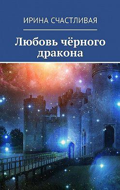 Ирина Счастливая - Любовь чёрного дракона