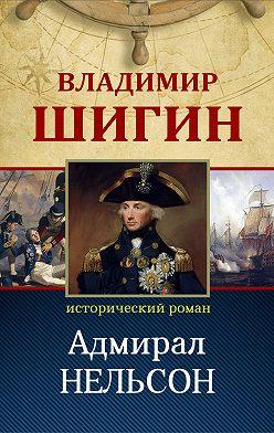 Владимир Шигин - Адмирал Нельсон (Собрание сочинений)