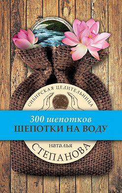 Наталья Степанова - Шепотки на воду