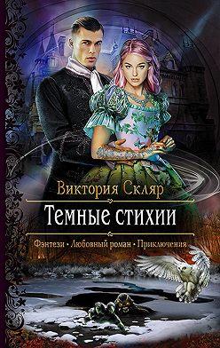 Виктория Скляр - Темные стихии
