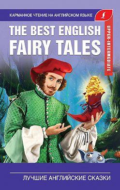 Неустановленный автор - The Best English Fairy Tales / Лучшие английские сказки