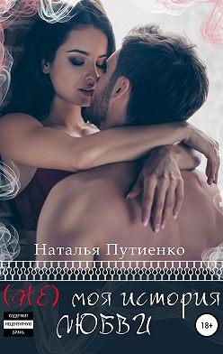 Наталья Путиенко - (Не) моя история любви