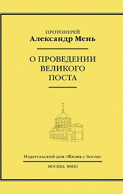 Александр Мень - О проведении Великого поста