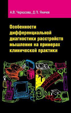 Дмитрий Яничев - Особенности дифференциальной диагностики расстройств мышления на примерах клинической практики