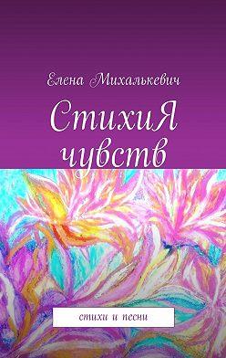 Елена Михалькевич - СтихиЯ чувств. Стихи ипесни